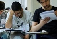 مواد امتحانی و ضرایب کنکور ارشد ۹۸ اعلام شد