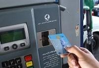 ابطال درخواست Â«دریافت کارت سوخت مجدد» در سامانه