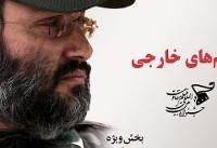 اسامی فیلمهای خارجی بخش «عماد مغنیه» جشنواره مقاومت