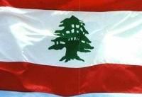شکایت لبنان از رژیم صهیونیستی در سازمان ملل