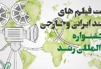 معرفی فیلمهای مستند بخش بینالملل جشنواره «رشد»