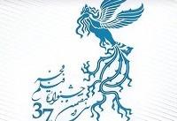 هیات انتخاب سی و هفتمین جشنواره ملی فیلم فجر اعلام شد