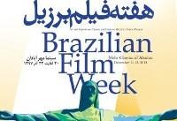 برگزاری هفته فیلم برزیل در آبادان