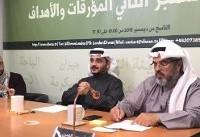 دومین کنفرانس مخالفان عربستانی مقیم خارج
