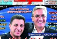 فغانی قلدرخان فوتبال ایران شده است/۲۴ ساعت پس از صلح/ کوچه علی چپ/ آقای برانکو از شما بعید است