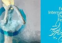 «لحظهی جادویی» جشنواره سی و هفتم تئاتر فجر شروع شد
