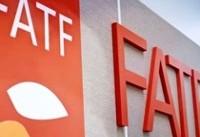 گشایش تعاملات بانکی بین الملل با الحاق به ' FATF'