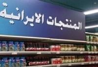 ۳۸۰ میلیون یورو قرارداد فروش کالای ایرانی درعراق امضا می شود