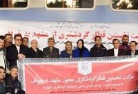 خراسان رضوی | آغاز حرکت قطار گردشگری در مسیر مشهد - خواف