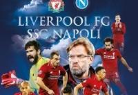 پوستر باشگاه لیورپول برای بازی سرنوشت ساز