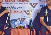 جشنواره ورزشهای بیلیاردی؛ تیم جهان بیلیارد یک قهرمان ناین بال تیمی شد