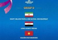 شعار تیمهای ملی در جام ملتهای آسیا مشخص شد + تصاویر