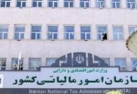شرط سازمان مالیاتی برای احتساب هزینه تنزیل اوراق بهادار اسلامی