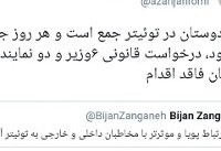 واکنش وزیر ارتباطات به حضور سیاستمداران در توئیتر