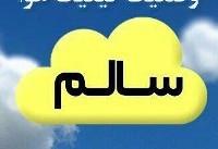 تهرانیها امروز هوای سالم تنفس میکنند