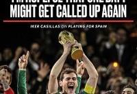 امید کاسیاس به برتن کردن پیراهن تیم ملی اسپانیا
