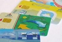 برای ثبتنام کارت سوخت المثنی تنها سه روز دیگر فرصت دارید