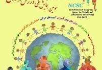 برگزاری سومین همایش ملی ورزش در کودکی