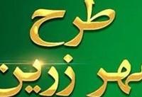 تشریح ویژگی های طرح «مهر زرین» بانک قرض الحسنه مهر ایران