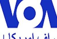 پاکستان بخش زبان اردو و پشتوی صدای آمریکا را تعطیل کرد
