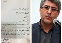 توضیح نماینده مجلس درباره نامه به سایپا (+عکس)