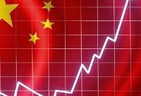 چین و سیاست های اقتصادی جدید