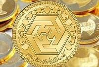 پنج شنبه ۲۲ آذر | قیمت سکه در بازار آزاد تهران