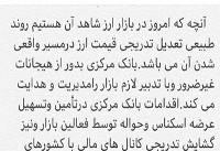 هشدار اینستاگرامی رئیس بانک مرکزی خطاب به مردم: مراقب دلالان باشید؛ ...