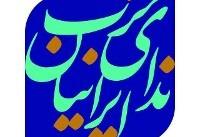 چهارمین کنگره حزب ندای ایرانیان آغاز به کار کرد