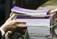 ۳ اصلاح احتمالی بودجه ۹۸/ از تغییر سهم صندوق توسعه ملی تا مالیات