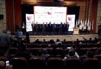 اختتامیه نهمین کنفرانس ملی و سومین کنفرانس بین المللی سازه و فولاد برگزار شد