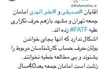 زشت است که امامان جمعه منبع اطلاعاتشان منحصر باشد به بولتنهای دروغ