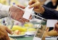 مجمع انتخاباتی كمیته ملی پارالمپیك/ صفارزاده و هادی زاده انصراف دادند