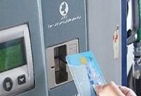فردا، آخرین مهلت ثبت نام کارت سوخت المثنی