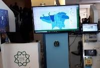طراحی سامانه مانیتورینگ آنلاین نیروگاههای خورشیدی برای مجموعه شهرداری تهران