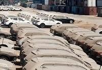 مانده در گمرک؛ خودروهایی که نه ترخیص میشوند نه مرجوع