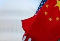چین افزایش تعرفه کالاهای آمریکایی را به تعویق انداخت