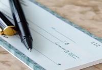 ضریب امنیتی چک در قانون جدید + صوت