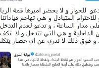 سفر وزیر خارجه ایران به دوحه، قطر