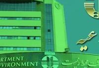 اطلاعیه سازمان حفاظت محیط زیست برای پذیرفته شدگان آزمون استخدامی