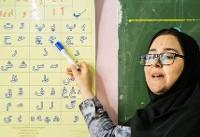 شرایط تبدیل وضعیت و استخدام آموزشدهندگان سوادآموزی