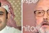 عفو یکی از متهمان به قتل خاشقجی در عربستان