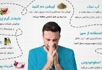 ترفندهایی حیرت انگیز برای درمان فوری سرماخوردگی +اینفوگرافی