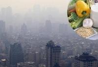 مواد غذایی موثر برای مقابله با آلودگی هوا/از ترددهای غیر ضروری در فضای باز خودداری کنید