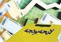 تشکیل جلساتی بین سران سه قوه برای تعدیل بودجه
