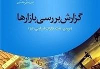 معامله بیش از ۱۸۷۰۰ میلیارد ریال اوراق بهادار در بورس تهران