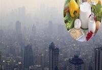 مواد غذایی موثر برای مقابله با آلودگی هوا