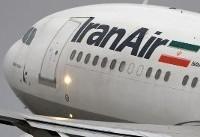 پرواز ناوگان ایران ایر با وجود تحریم ادامه دارد