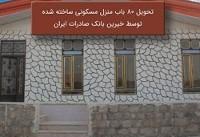 تحویل ٨٠ باب منزل مسکونی ساخته شده توسط خیرین بانک صادرات در مناطق زلزلهزده کرمانشاه