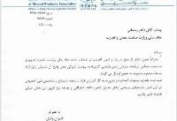 ارسال کروکی سازمان زمین شناسی برای داماد رئیس جمهور